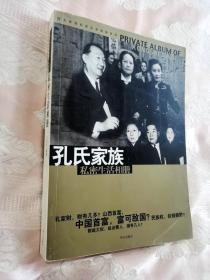 孔氏家族私密生活相册(2005一版一印)大量历史照片