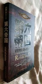 第六帝国:罗斯柴尔德家族秘史(2008一版一印)