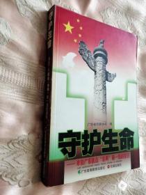 """守护生命:来自广东抗击""""非典""""第一线的报告(2003一版一印)"""