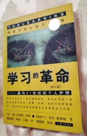 学习的革命:通向21世纪的个人护照(1998一版一印)