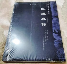 医理真传(中医经典文库)