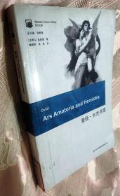 爱经·女杰书简(2011一版一印)