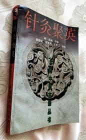 针灸聚英(2000版)
