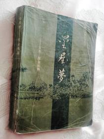 金屋梦——又名 续金瓶梅(1988一版一印)