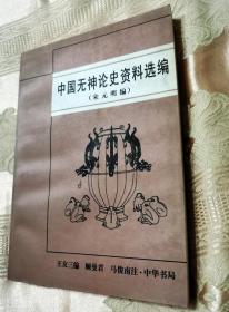 中国无神论史资料选编(宋元明篇)1998一版一印2500册