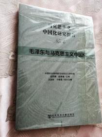 马克思主义中国化研究报告No.6:毛泽东与马克思主义中国化