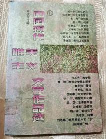 中国现代唯美主义文学作品选(下册)