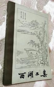 西湖二集(下册)1981一版一印(古典文库)