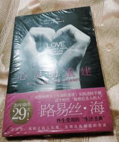 心灵的重建:《生命的重建》实践进阶手册 ,20年经典首次中文简体版!
