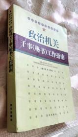 政治机关干事(秘书)工作指南(2007一版一印5000册)