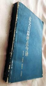古文百篇评点今译(1983一版一印)