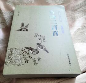 古诗三百首(2013一版一印)中华国学经典读本