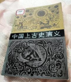 中国上古史演义