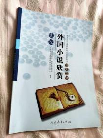 外国小说欣赏读本(语文选修)普通高中课程标准实验教科书