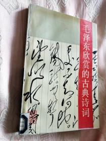 毛泽东欣赏的古典诗词(1192一版一印)8000册