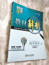 高中化学(必修2 修订版 R)经纶学典 教材解析