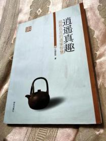 逍遥真趣:超脱自在的道家智慧(2012一版一印10千册)夜航新语