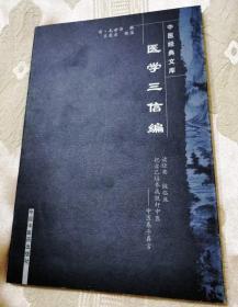医学三信编(2007第二版)4000册