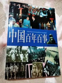 中国百年百事(2005一版一印6000册)