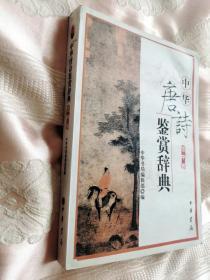 中华唐诗鉴赏辞典(高中卷)2007一版一印10千册