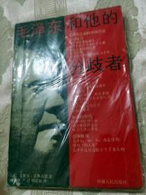 毛泽东和他的分歧者(1995一版一印)