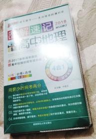 高中英语必背范文(+赠《高中地理读图专项手册》口袋书工具书1本)