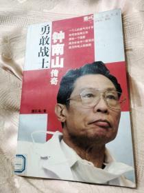 勇敢战士:钟南山传奇(2003一版一印)