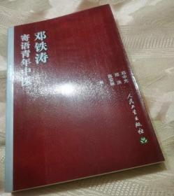 邓铁涛寄语青年中医
