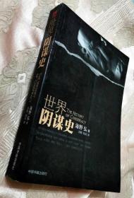 世界阴谋史(2011一版一印)