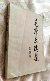 毛泽东选集4(第四卷)1991二版1印