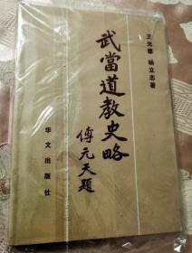 武当道教史略(1993一版一印7000册)