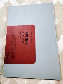 美学略史(外一种·美学概论)2013一版一印5000册(民国学术文化名著)