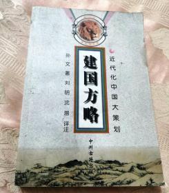 建国方略:近代化中国大策划(1998一版一印)