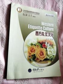西方礼仪文化(有几页笔记)大学英语选修课系列教材