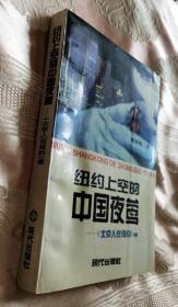 纽约上空的中国夜莺:《北京人在纽约》续(1994一版一印)