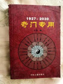 民俗万年历(1927-2030奇门专用)2011一版一印