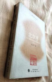 北京乎——现代作家笔下的北京(下册)一九一九年~一九四九年(中国文库 · 文学类)