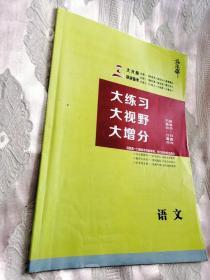 大练习大视野大增分(语文)人教版联袂备考分册三