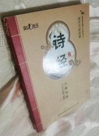 诗经(青少版)国学书院典藏(名师导读)一版一印10千册