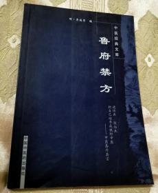 鲁府禁方(2008第三版)1印