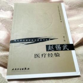 赵锡武医疗经验(现代著名老中医名著重刊丛书 · 第一辑)