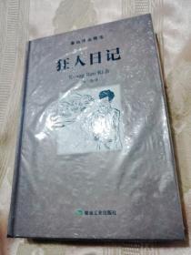 狂人日记(鲁迅作品精选)