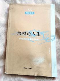 培根论人生(2007一版一印)