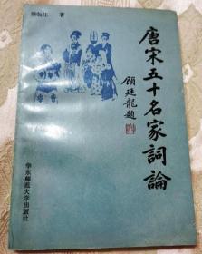 唐宋五十名家词论(1992一版一印5000册)