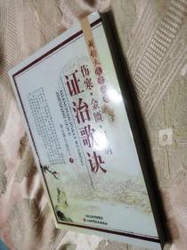 伤寒·金匮·温病证治歌诀(一版一印3000册)阎钧天医学六书