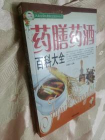 药膳药酒百科大全(一版一印)风靡全国的居家生活百科全书