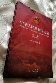 中华人民共和国史稿(第三卷)