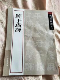 鲜于璜碑(2009一版一印10千册)中国经典碑帖释文本