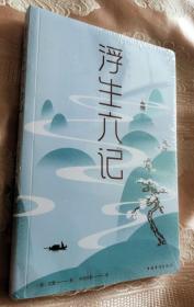 浮生六记/纯美悦读
