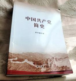 中国共产党简史(一版一印)